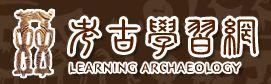 考古學習網