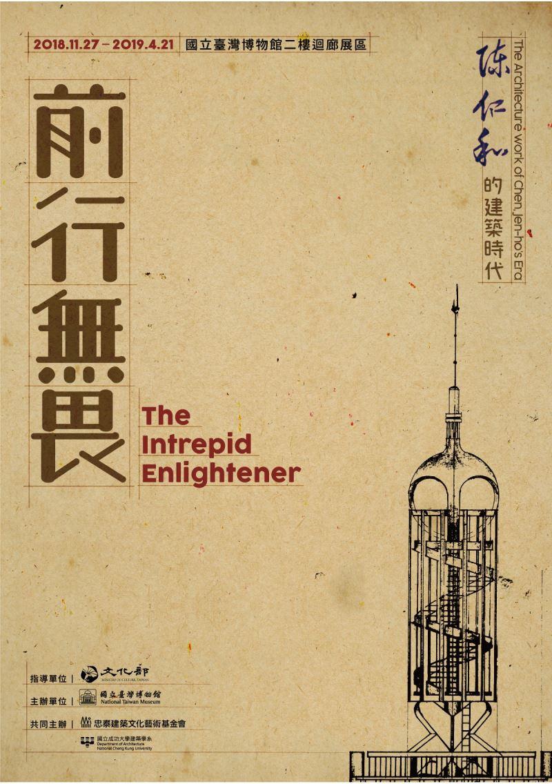 前行無畏:陳仁和的建築時代