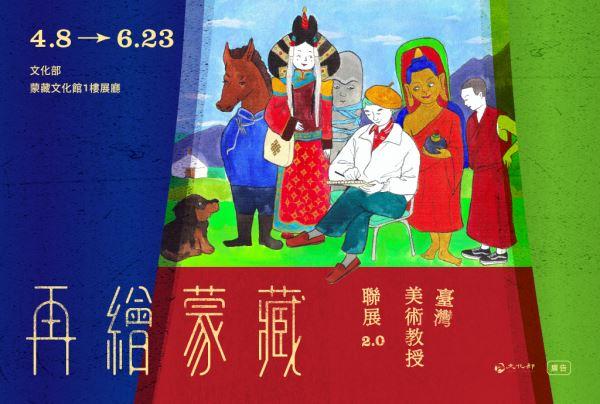 「再繪蒙藏—臺灣美術教授聯展2.0」專題演講
