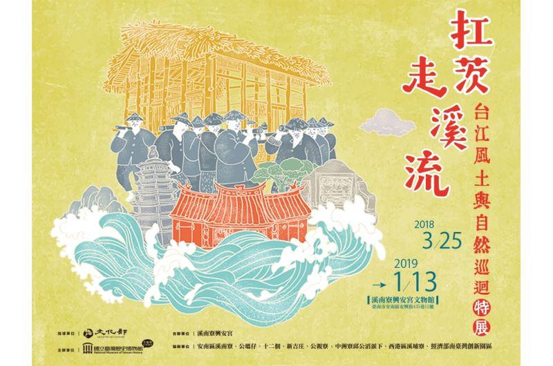 「扛茨走溪流:台江風土與自然」巡迴特展