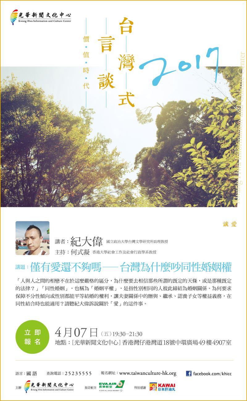 僅有愛還不夠嗎-台灣為什麼吵同性婚姻權