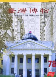 臺灣博物第78期