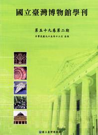 國立臺灣博物館學刊59-2期