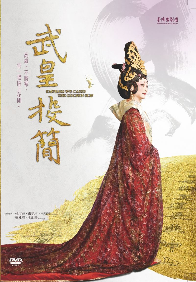 DVD《武皇投簡》Empress Wu Casts the Golden Slip