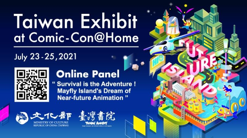 2021聖地牙哥國際漫畫展線上開展,10部台灣科幻動漫作品打造未來島