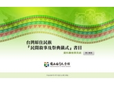 台灣原住民族「民間敘事及祭典儀式」書目資料庫