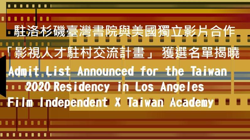 洛杉磯臺灣書院與美國獨立影片合作「影視人才駐村交流計畫」 獲選名單揭曉