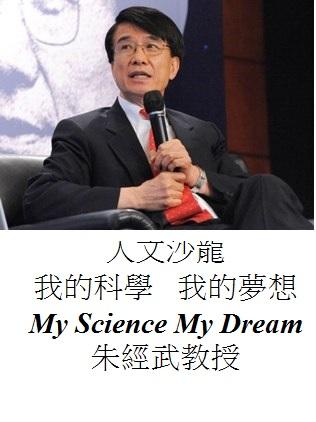 人文沙龍  我的科學 我的夢想朱經武教授