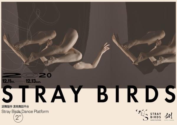 2020第二屆「漂鳥舞蹈平台」