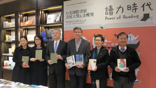Winners of the 2018 Taipei International Book Exhibition Prize