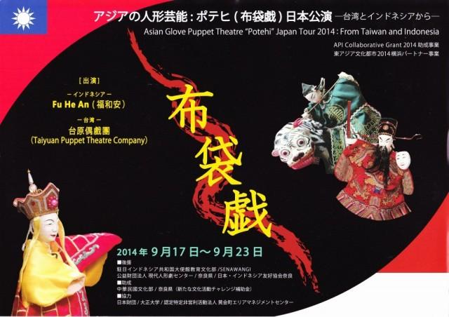 台湾の布袋戯(ポテヒ)が横浜(9/21)と東京(9/23)で上演