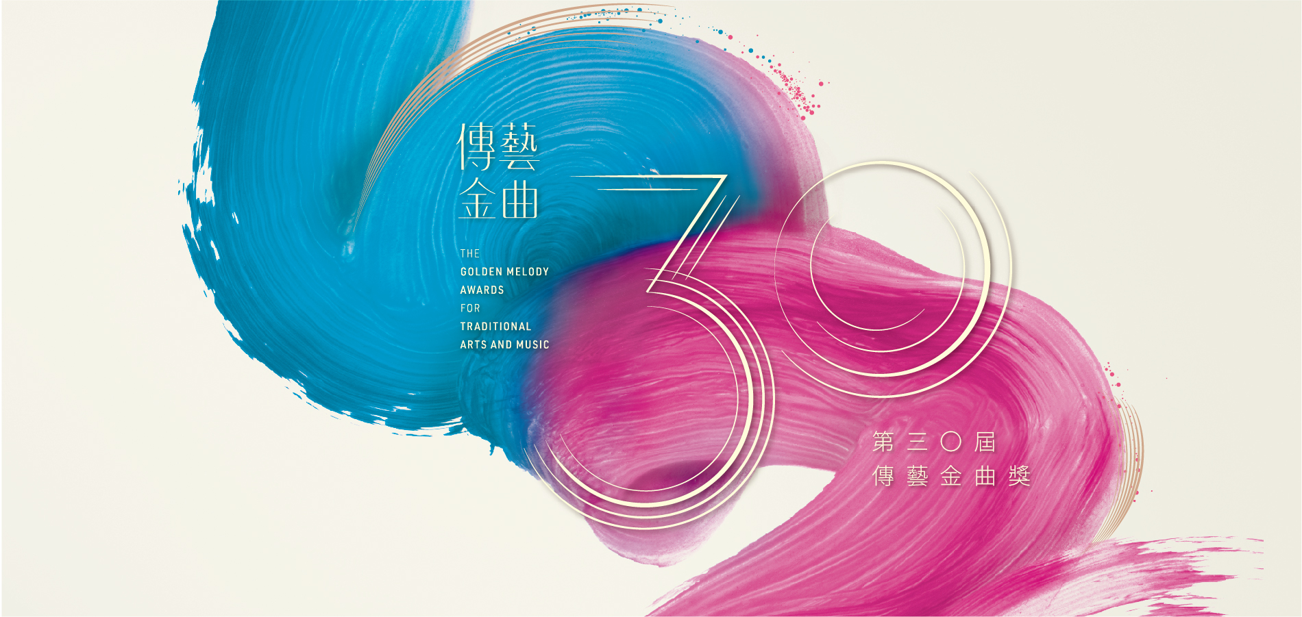 Nominees revealed for traditional Golden Melody Awards