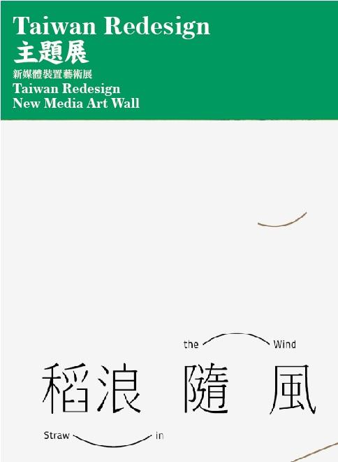 《Taiwan Redesign主題展》  新媒體裝置藝術展
