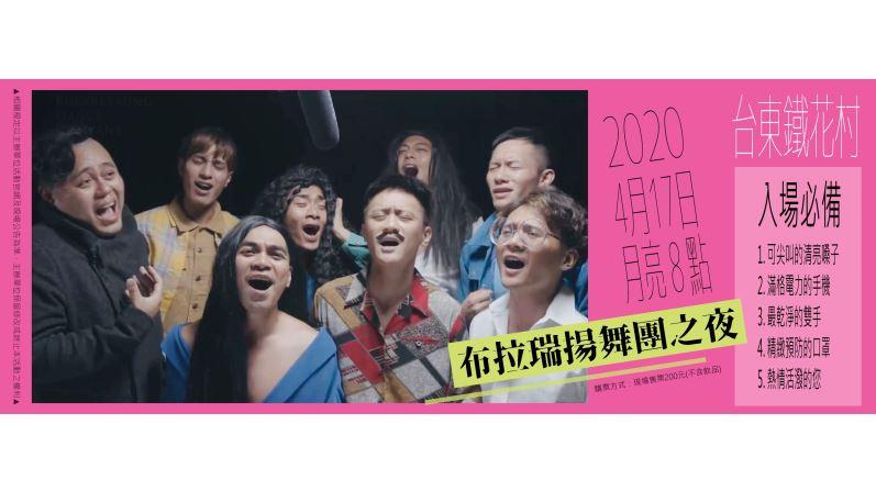 【A Night with Bulareyaung Dance Company】Live Stream | Taitung, New York, London and Paris