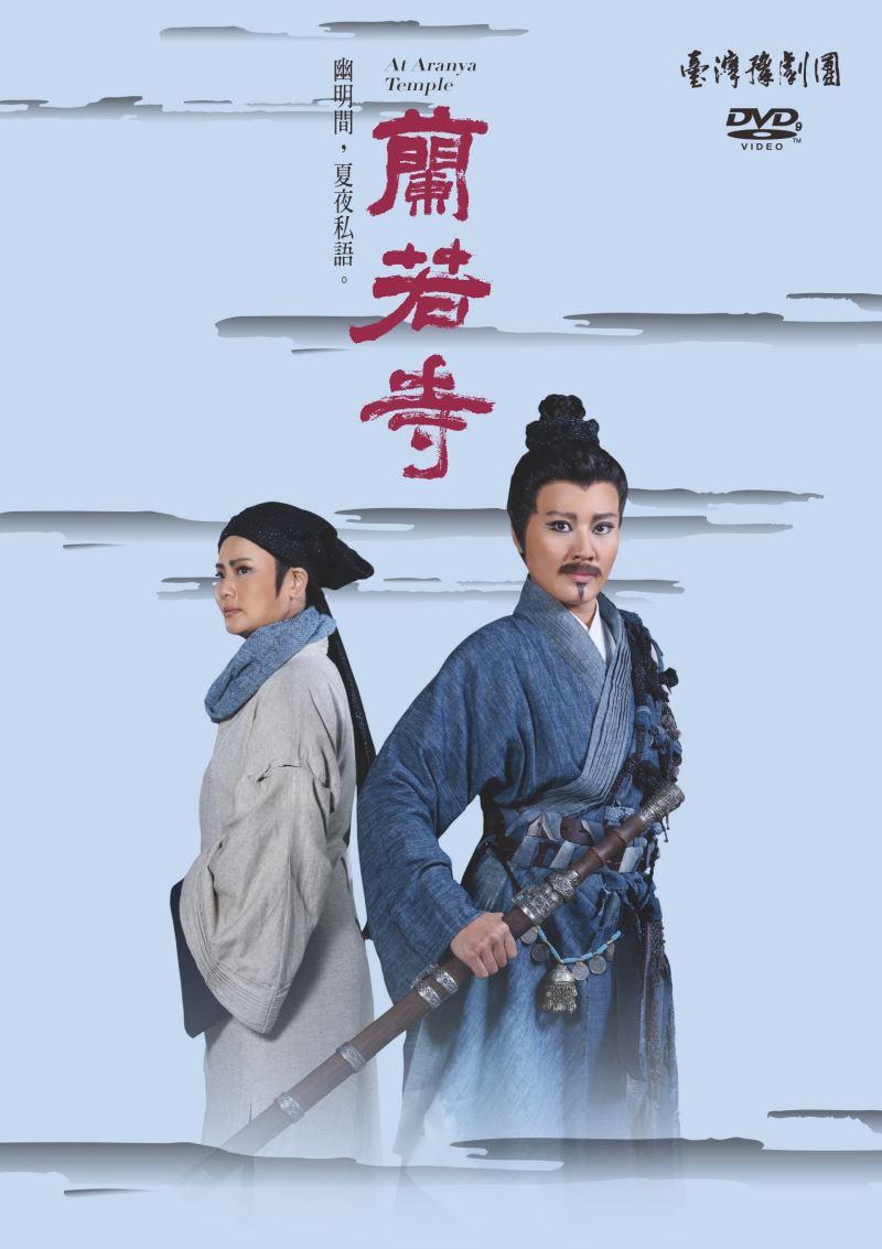 《蘭若寺》DVD