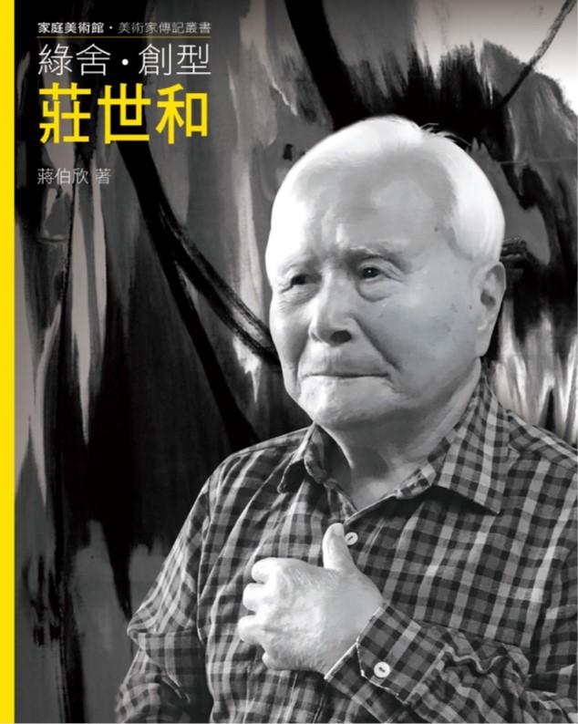 Abstract Artist | Chuang Shih-ho
