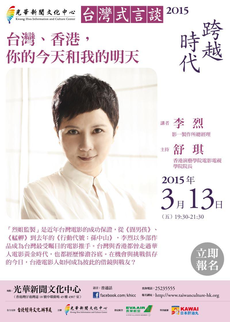 台灣、香港,你的今天和我的明天