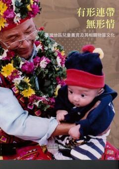 有形連帶無形情:臺灣地區兒童養育及其相關物質文化