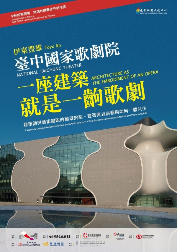 National Taichung Theater to be topic of discussion in HK