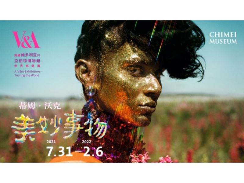 Vice President recommends UK's world-class exhibition 'Tim Walker: Wonderful Things' introduced by CHIMEI Museum
