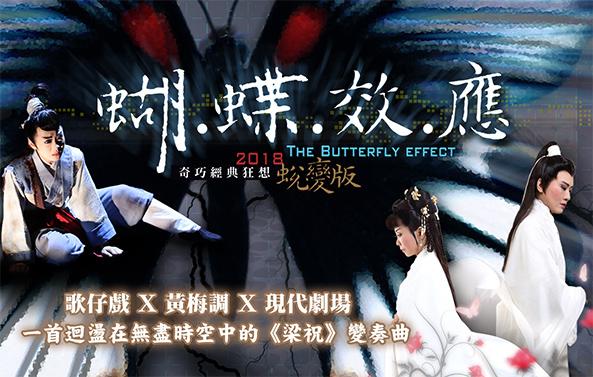 《蝴.蝶.效.應》奇巧劇團│2018臺灣戲曲藝術節