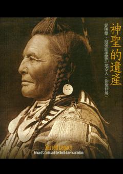 神聖的遺產-愛德華.寇帝斯美國印地安人影像特展