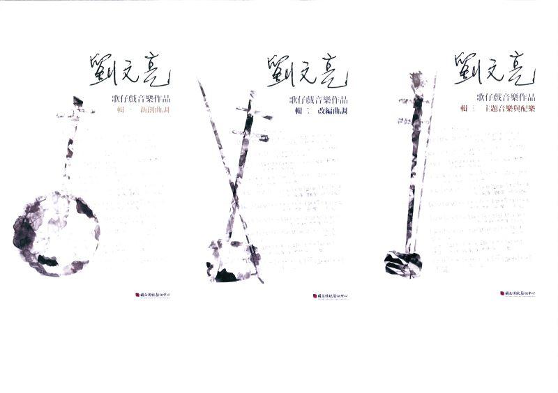 劉文亮歌仔戲音樂作品輯一新創曲調、輯二 改編曲調、輯三主題音樂與配樂
