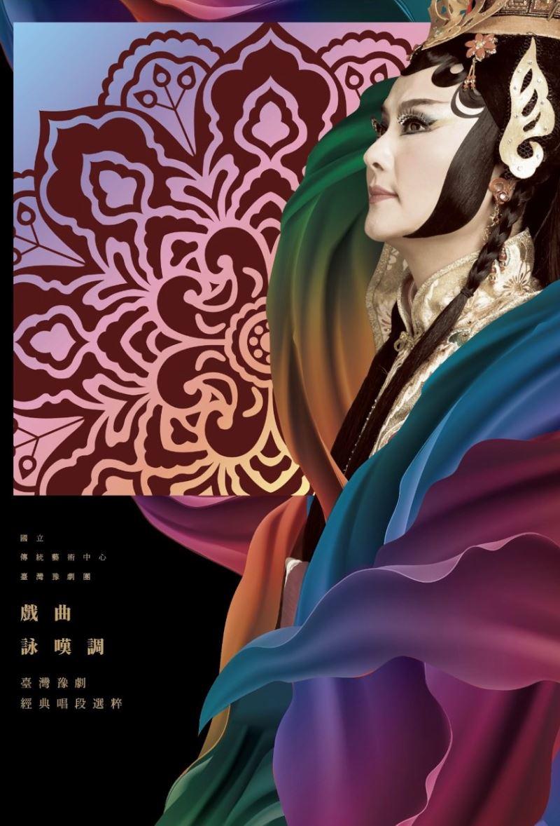 《戲曲詠嘆調》臺灣豫劇經典唱段選粹 演唱譜