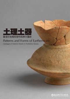 土理土器:臺灣史前陶容器特展標本圖錄