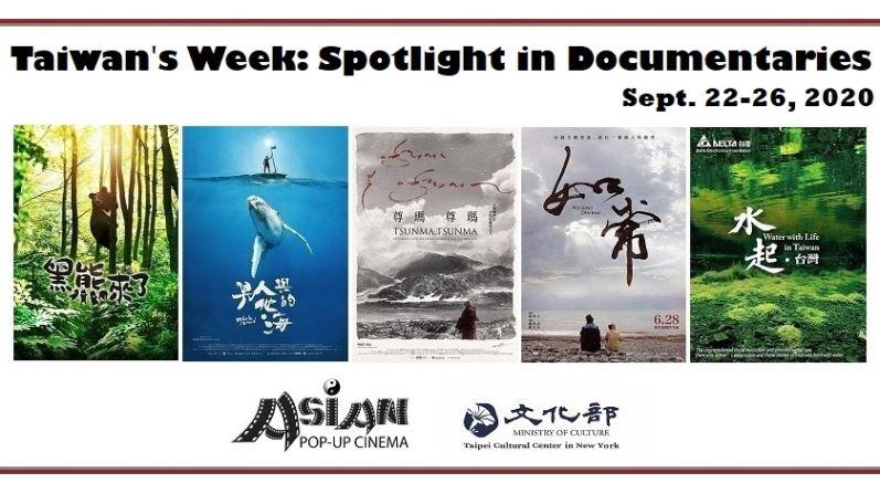 芝加哥亞洲躍動影展精心呈獻 5部臺灣紀錄片9月22日起北美首映