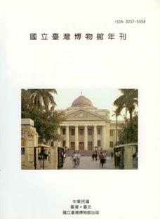 臺灣省立博物館科學年刊第22卷