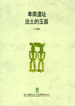 卑南遺址出土的玉器(未出版,小冊)