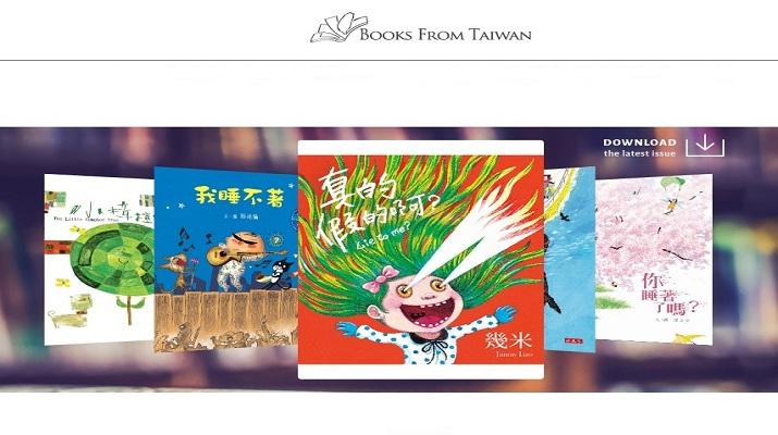 文化部「臺灣版權國際行銷計畫」— 推動出版產業國際交流