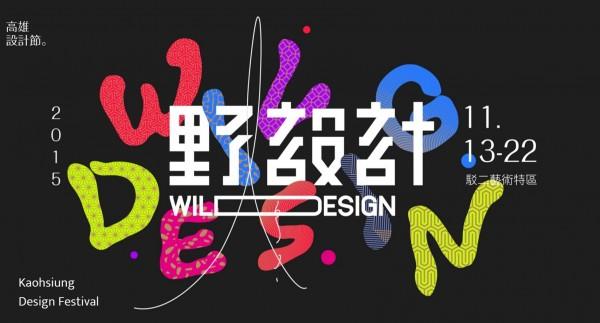 '2015 Kaohsiung Design Festival'