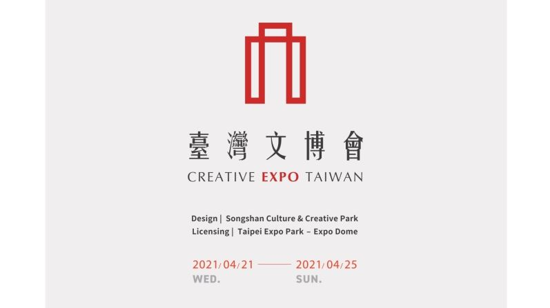 Call for Application: Creative Expo Taiwan 2021, until Jan. 18th