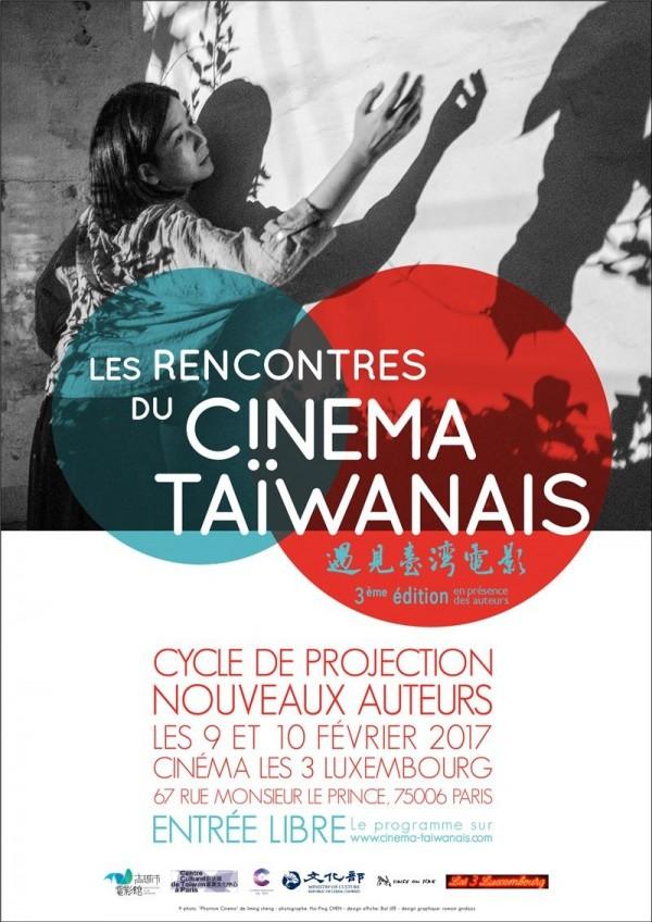 2017 Les Rencontres du Cinema Taiwanis