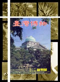 臺灣博物第1期