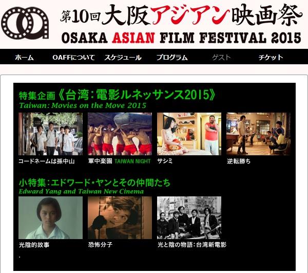大阪アジアン映画祭で『台湾:電影ルネッサンス2015』