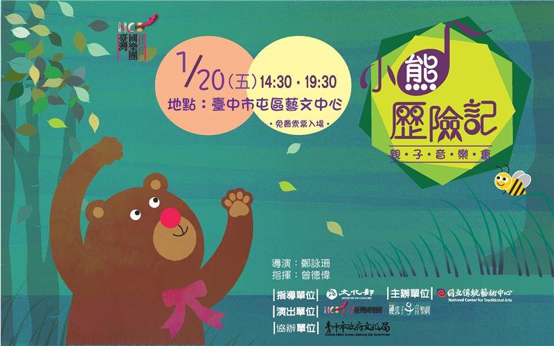 (晚上場)《小熊歷險記》親子音樂會