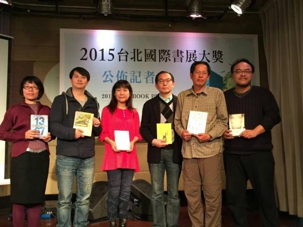 2015 TIBE Book Prize winners announced