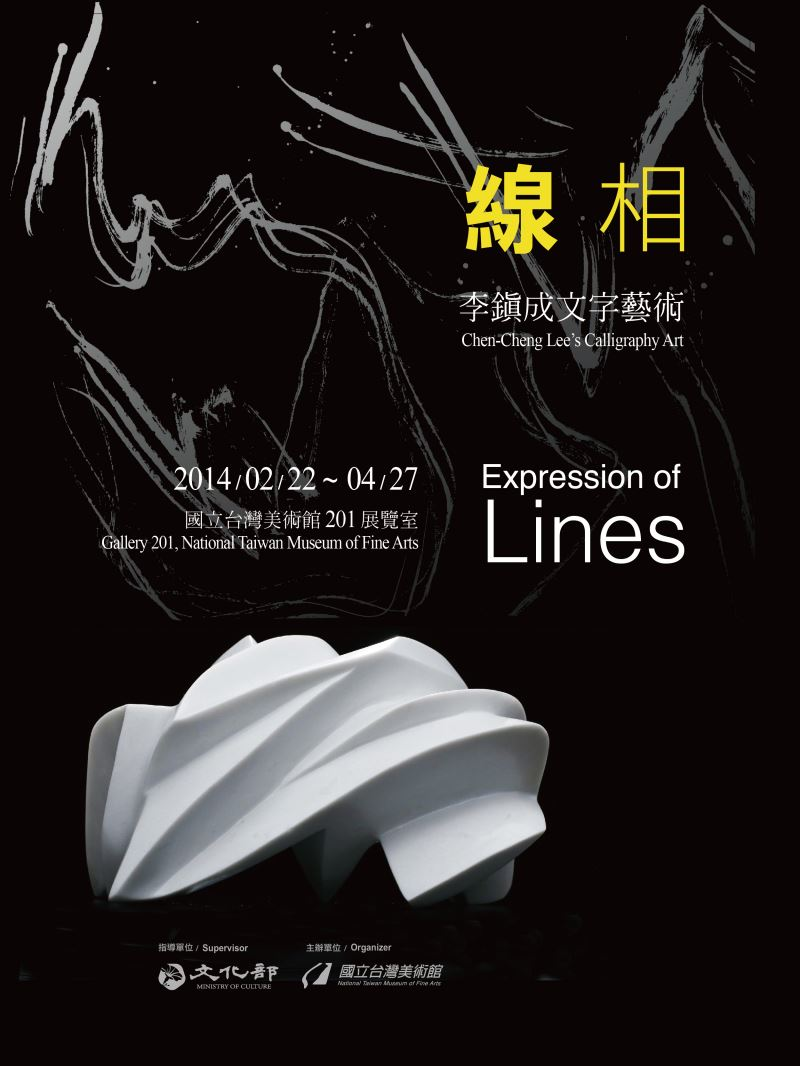 'Expression of Lines' featuring Lee Chen-cheng