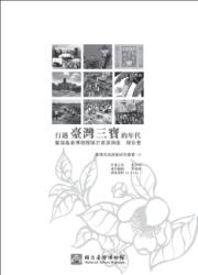 行過臺灣三寶的年代-臺灣產業博物館展示資源調查報告書(臺博系統調查研究叢書;18)