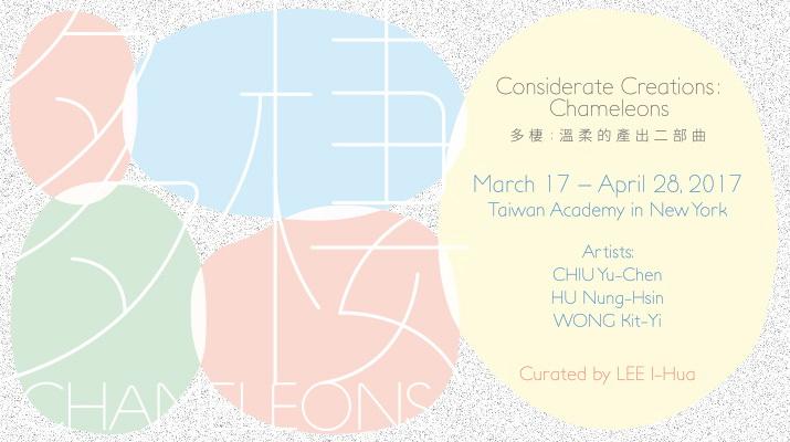 喜迎三月亞洲藝術週,紐約臺灣書院舉辦「多棲:溫柔的產出二部曲」女性藝術家特展