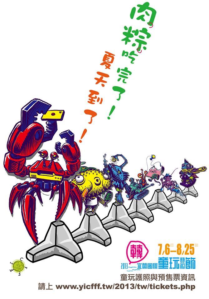 'The 2013 Yilan International Children's Festival'