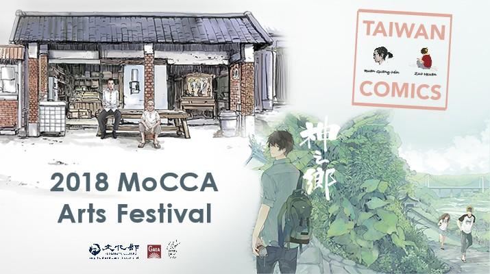 阮光民及左萱參展2018「漫畫及卡通博物館藝術節」