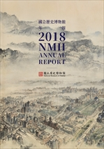 國立歷史博物館年報 2018 NMH ANNUAL REPORT
