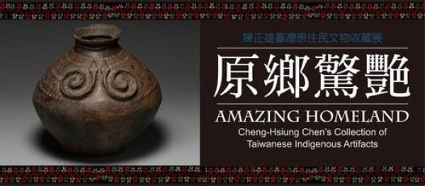 'Amazing Homeland: Cheng-Hsiung Chen's Collection of Taiwanese Indigenous Artifacts'