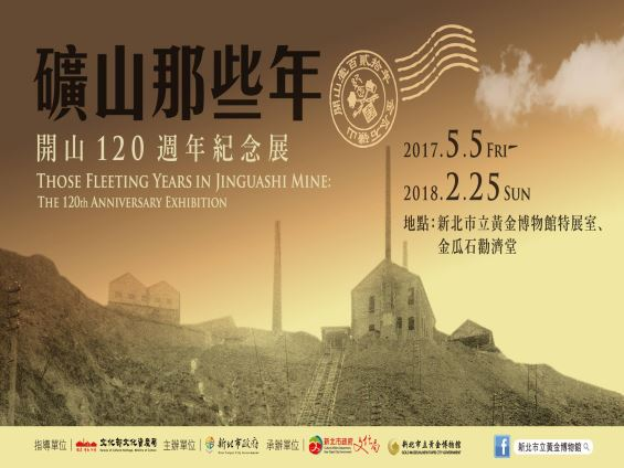 礦山那些年-開山120週年紀念展