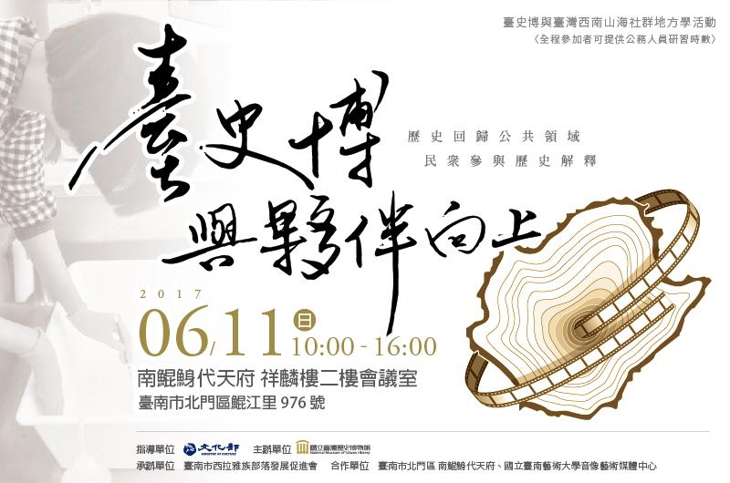南方向上:臺史博與夥伴向上工作坊系列活動