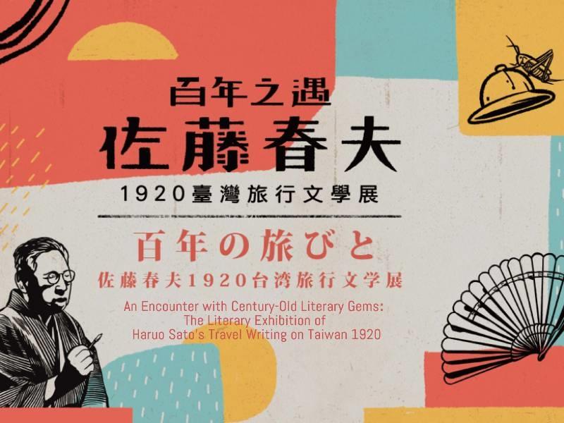 百年之遇—佐藤春夫1920臺灣旅行文學展